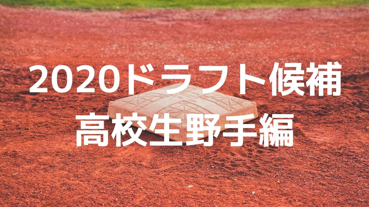 2020ドラフト候補の高校生野手【最新】スカウトはどう評価する?