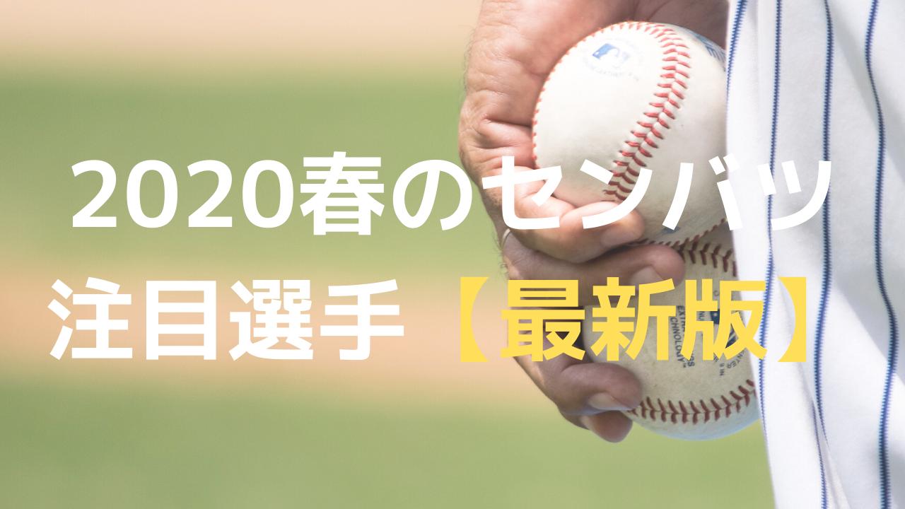 選抜高校野球2020出場校と注目選手【最新版】全地区の一覧まとめ