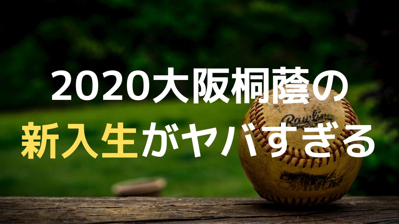 大阪桐蔭の2020新入生は?メンバーは逸材揃いで過去最強との声も
