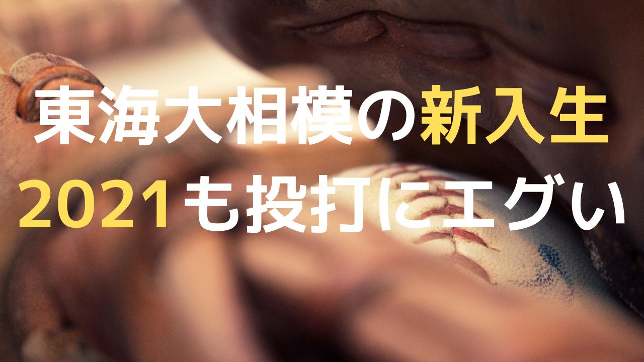 東海大相模の2021新入生は?注目選手が集う全国屈指のメンバー!