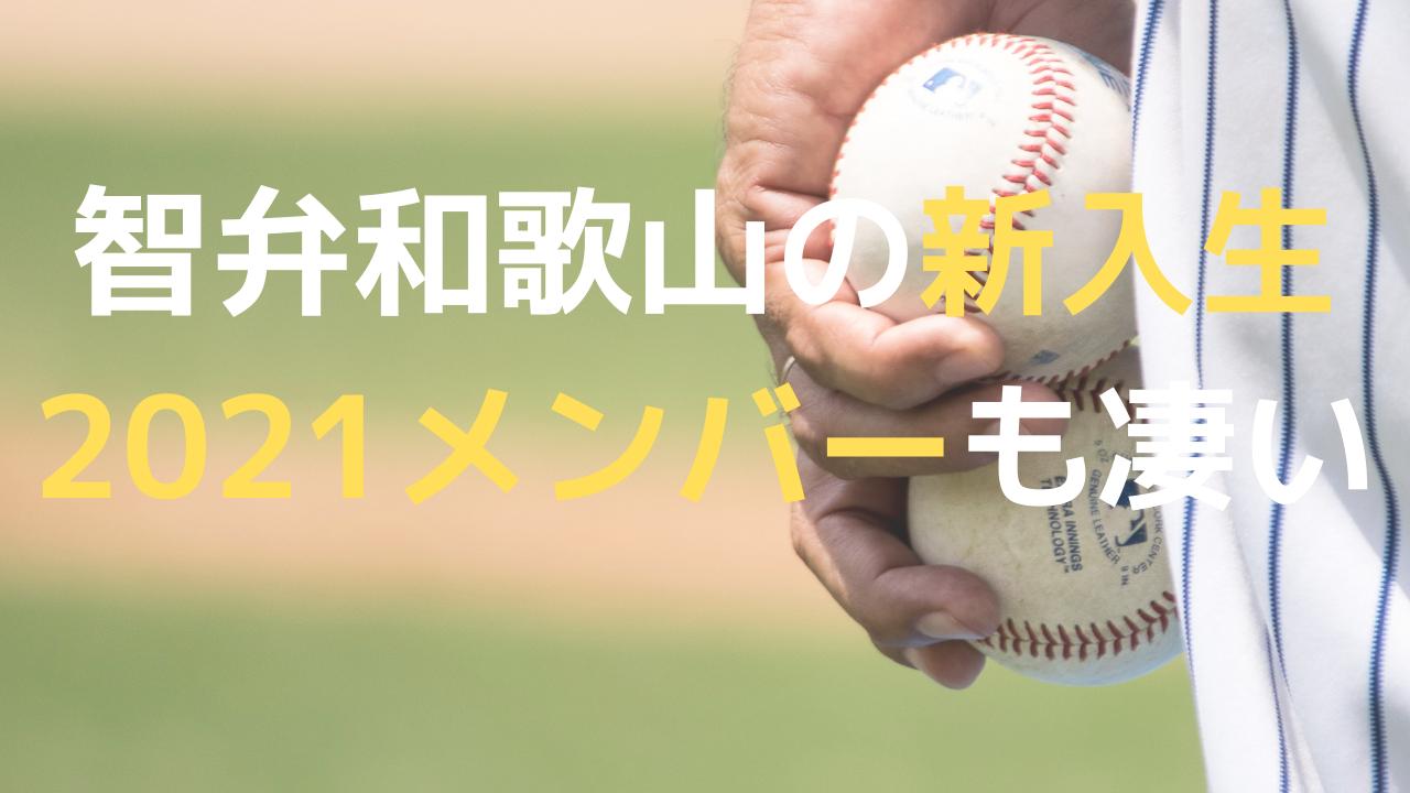 智弁和歌山の2021新入生は?強力メンバー加入で熾烈な争い必至!