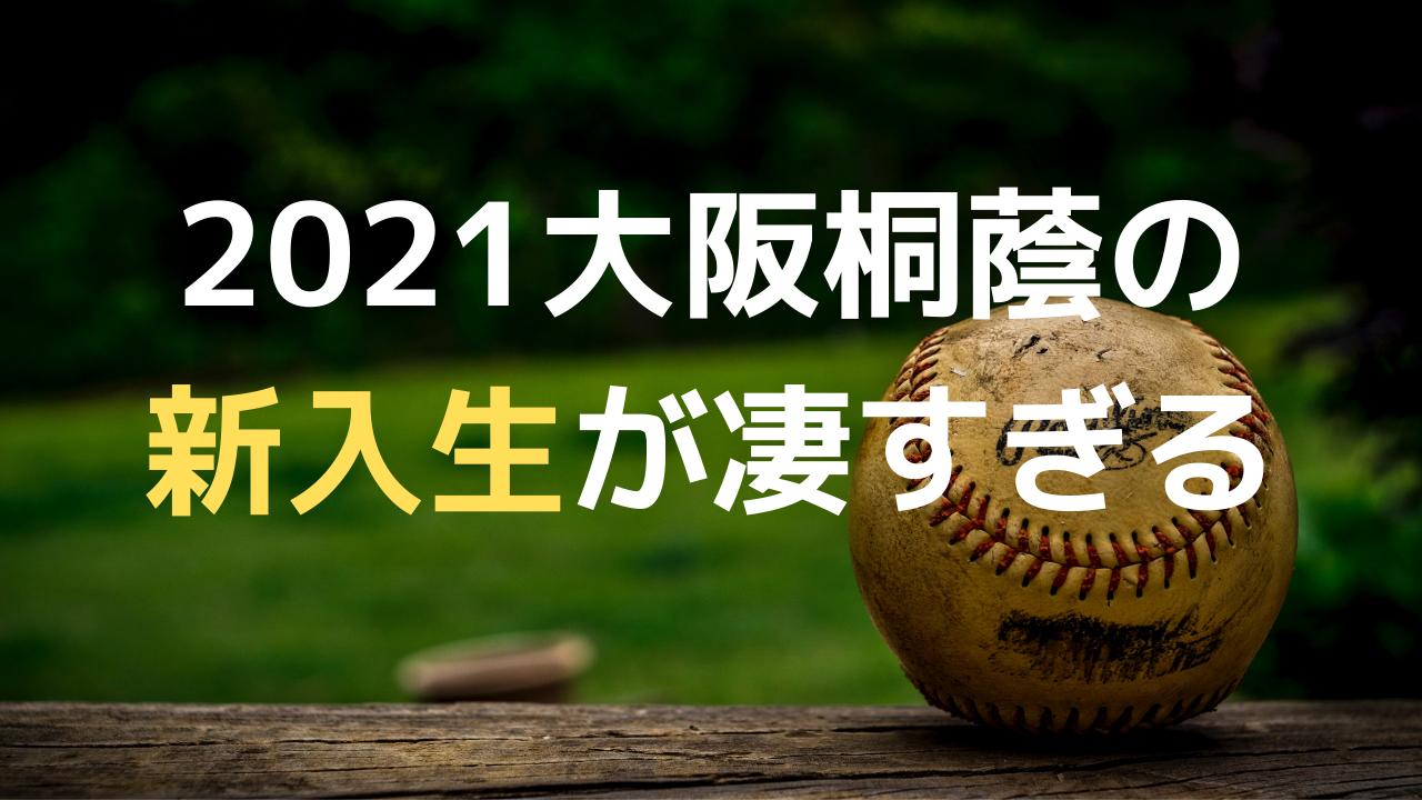 大阪桐蔭の2021新入生は?メンバーは注目選手が攻守に勢揃い!
